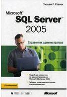 Microsoft SQL Server 2005 Справочник администратора