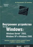 Внутреннее устройство Microsoft Windows: Windows Server 2003, Windows XP и Windows 2000  4-е изд