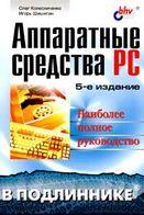 Аппаратные средства PC 5-издание