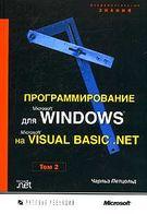 Программирование для Microsoft Windows на Microsoft Visual Basic .NET. Том 2