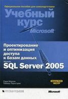 Проектирование и оптимизация доступа к базам данных Microsoft SQL Server 2005 (+кoмплeкт).Учебный курс Microsoft