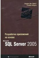 Разработка приложений на основе Microsoft SQL Server 2005