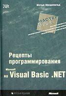 Рецепты программирования на Microsoft Visual Basic .NET