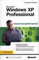 Справочник администратора  MS Windows ХР Professional