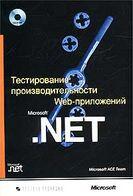 Тестирование производительности Web-приложений Microsoft NET.(+кoмплeкт)