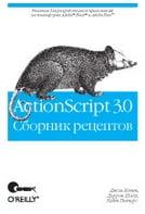 ActionScript 3.0  Сборник рецептов