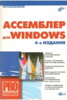 Ассемблер для Windows (+ CD-ROM). 4-е изд.