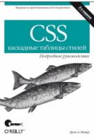 CSS - каскадные таблицы стилей. Подробное руководств -. 3-е изд.