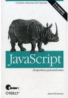 JavaScript. Подробное руководство - 5-е изд.
