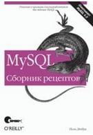 MySQL Збірник рецептів