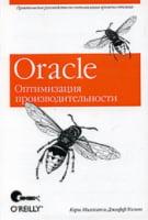 Oracle оптимизация производительности