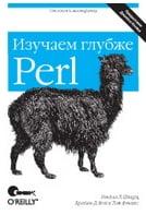 Perl: изучаем глубже изд 2