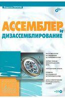 Ассемблер и дизассемблирование (+ CD-ROM)