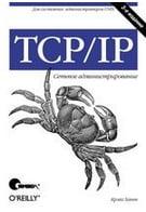 TCP/IP. Сетевое администрирование (3 изд )