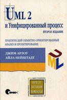 UML 2 и Унифицированный процесс: практический объектно-ориентированный анализ и проектирование изд 2