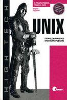 UNIX  Профессиональное программирование изд 2