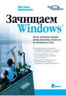 Зачищаем Windows, или как значительно ускорить работу компьютера, очистив его от накопившегося хлама 2-е изд.