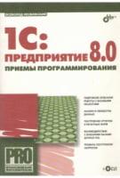 1С:Підприємство 8.0. Прийоми програмування (+ CD-ROM)