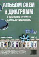 Альбом схем и диаграмм  Специфика ремонта сотовых телефонов. Книга 6