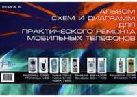 Альбом схем и диаграмм для практического ремонта мобильных телефонов. Книга 4