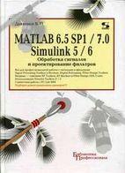 MATLAB 6 5  SP1/7 0 + Simulink 5/6  Обработка сигналов и проектирование фильтров