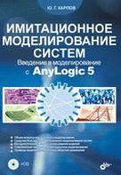 Имитационное моделирование систем. Введение в моделирование с AnyLogic 5 (+CD)
