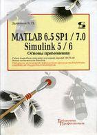 MATLAB 6 5 SP1/7 0 Simulink 5/6  Основы применения  Библиотека профессионала