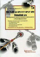 Matlab 6 5 SP1/7/7 SP1/7 SP2 + Simulink 5/6  Инструменты искусственного интеллекта
