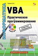 VBA. Практическое программирование (+ CD-ROM)