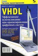 VHDL. Эффективное использование при проектировании цифровых систем