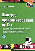 Быстрое программирование на С++ (+ CD-ROM)