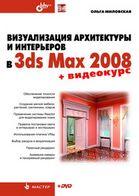 Визуализация архитектуры и интерьеров в 3ds Max.+Видеокурс (+DVD)
