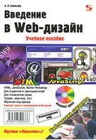 Введение в Web-дизайн + (CD). Библиотека студента.