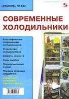 Современные холодильники Вып.102
