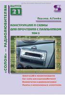 Конструкции и схемы для прочтения с паяльником, т. 5. Вып. 21