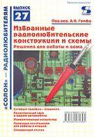 Избранные радиолюбительские конструкции и схемы. Решения для работы и дома