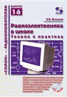 Радиоэлектроника в школе. Теория и практика. Вып. 16