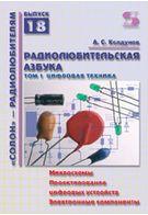Радиолюбительская азбука. Том 1. Цифровая техника