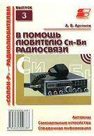 В помощь любителю Си-Би радиосвязи. Антенны, самодельные устройства, справочная информация. Выпуск 3