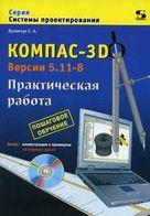КОМПАС-3D  Версии 5 11-8  Практическая работа + (CD)