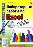 Лабораторные работы по Excel + (CD)
