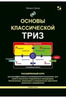 Основы классической ТРИЗ  Практическое руководство для изобретательного мышления
