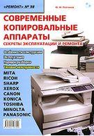 Современные копировальные аппараты. Секреты эксплуатации и ремонта Вып. 98