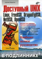 Доступный Unix: Linux, FreeBSD,