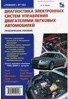 Диагностика электронных систем управления двигателями легковых автомобилей Вып .103