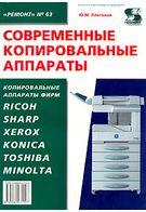 Современные копировальные аппараты Вып. 63