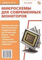 Микросхемы для современных мониторов Вып. 74