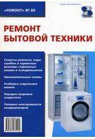 Ремонт бытовой техники Вып. 80
