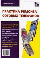 Практика ремонта сотовых телефонов Вып. 81