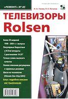 Телевизоры Rolsen Вып  85